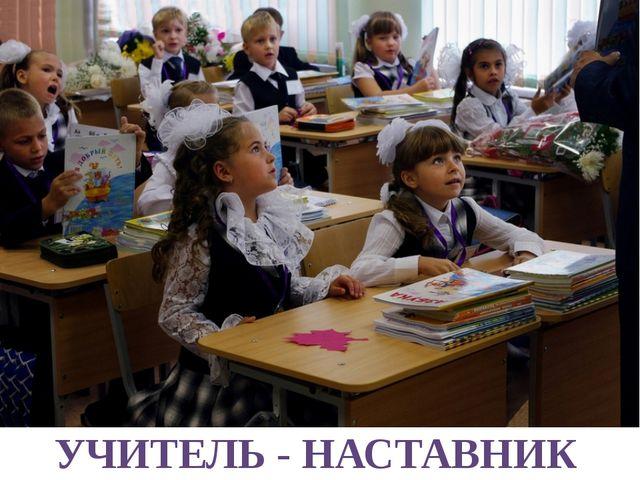 УЧИТЕЛЬ - НАСТАВНИК