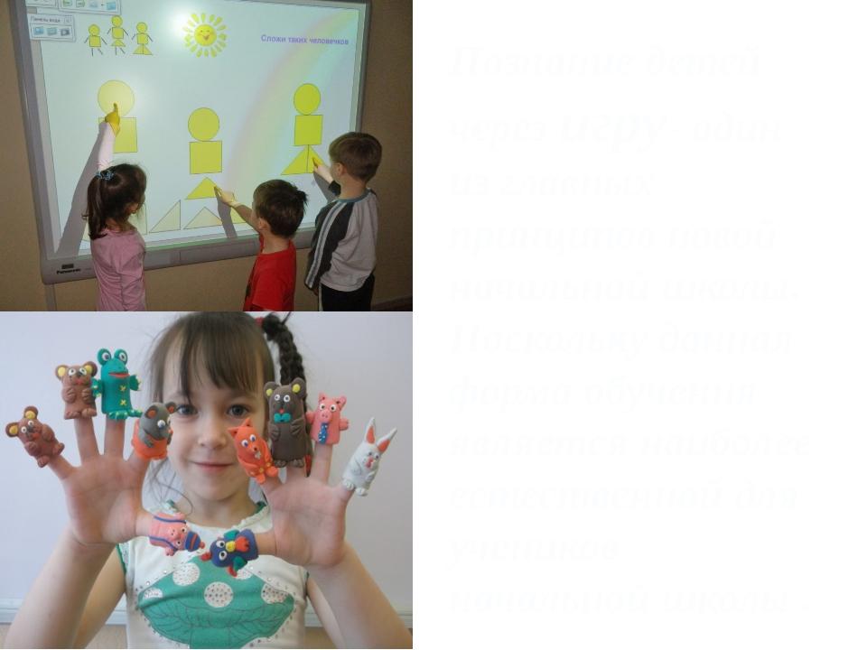 Познание детей через игру- один из главных принципов новой начальной школы. П...