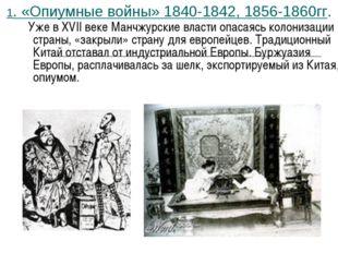 1. «Опиумные войны» 1840-1842, 1856-1860гг. Уже в XVII веке Манчжурские влас