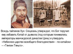 Вождь тайпинов Хун Сюцюань утверждал, что Бог поручил ему избавить Китай от