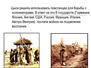 Цыси решила использовать повстанцев для борьбы с колониаторами. В ответ на э
