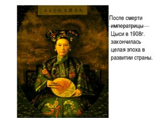 После смерти императрицы Цыси в 1908г. закончилась целая эпоха в развитии ст