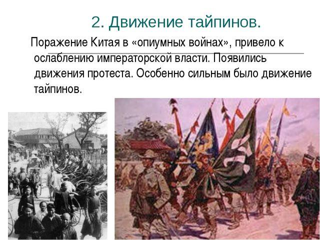 2. Движение тайпинов. Поражение Китая в «опиумных войнах», привело к ослаблен...