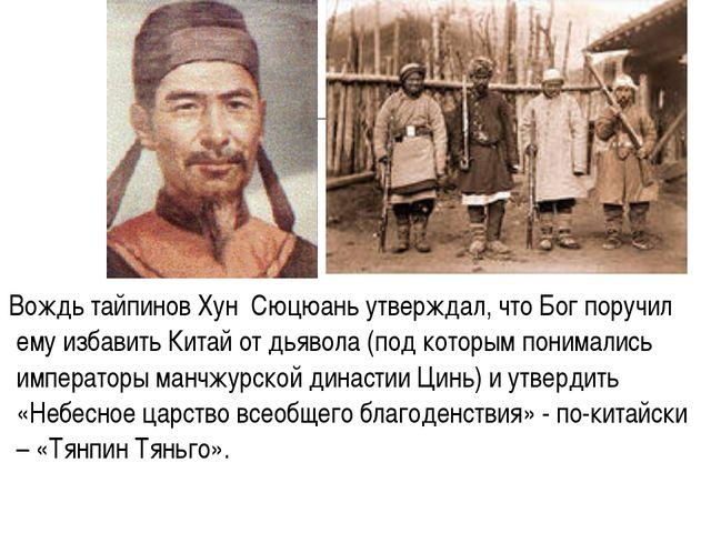 Вождь тайпинов Хун Сюцюань утверждал, что Бог поручил ему избавить Китай от...