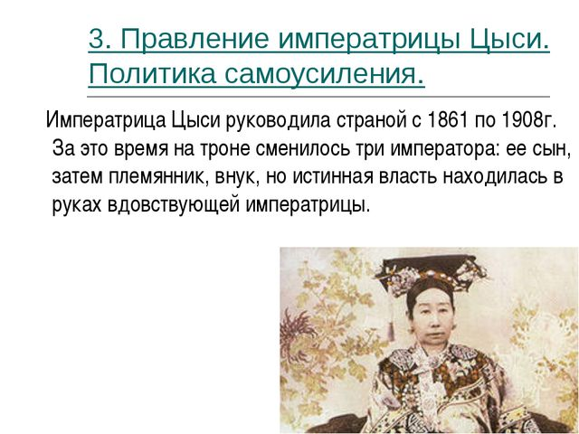 3. Правление императрицы Цыси. Политика самоусиления. Императрица Цыси руково...
