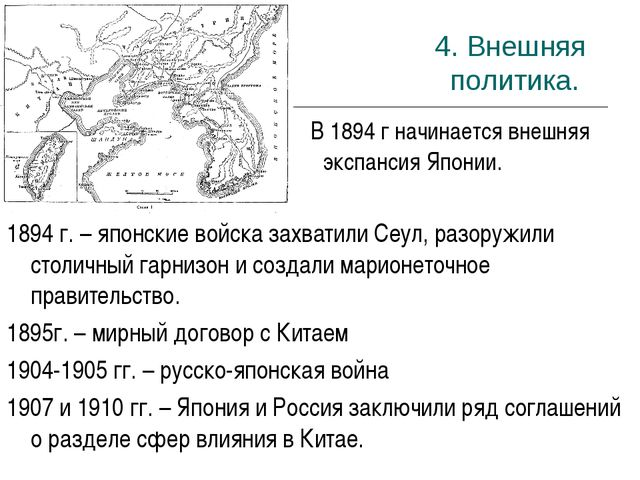 4. Внешняя политика. 1894 г. – японские войска захватили Сеул, разоружили сто...