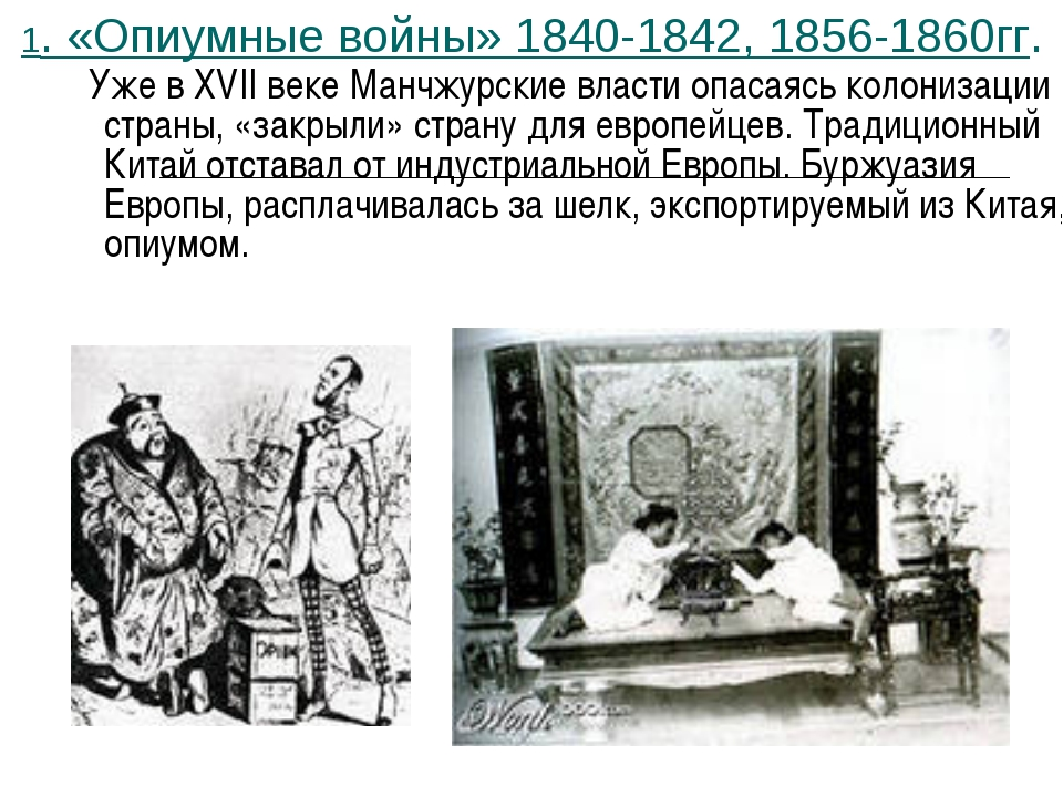 1. «Опиумные войны» 1840-1842, 1856-1860гг. Уже в XVII веке Манчжурские влас...
