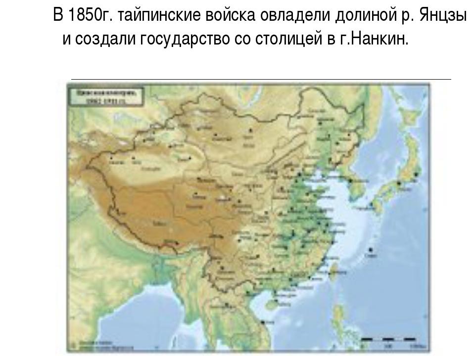 В 1850г. тайпинские войска овладели долиной р. Янцзы и создали государство с...