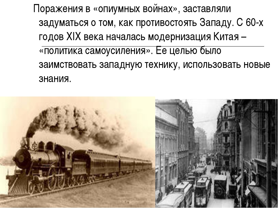Поражения в «опиумных войнах», заставляли задуматься о том, как противостоят...