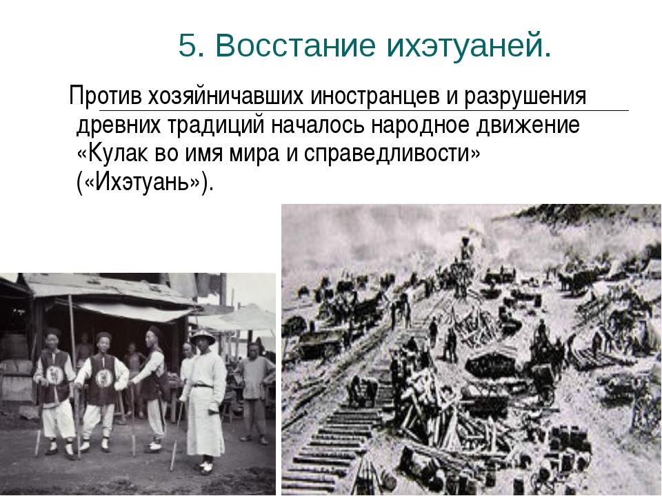 5. Восстание ихэтуаней. Против хозяйничавших иностранцев и разрушения древних...