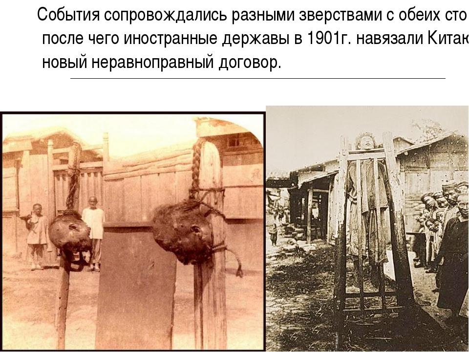 События сопровождались разными зверствами с обеих сторон, после чего иностра...