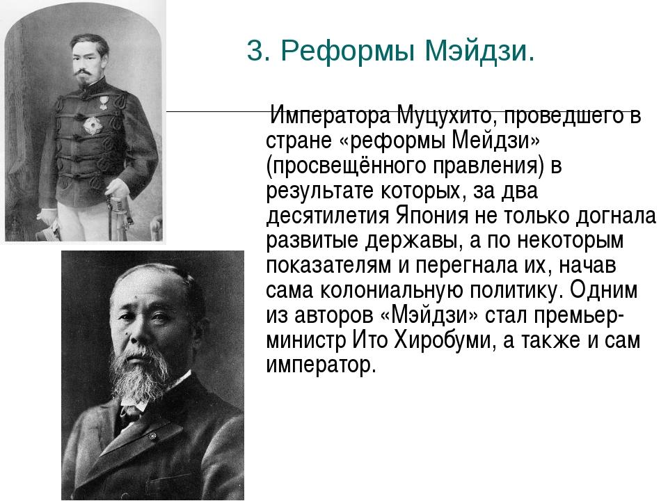 3. Реформы Мэйдзи. Императора Муцухито, проведшего в стране «реформы Мейдзи»...