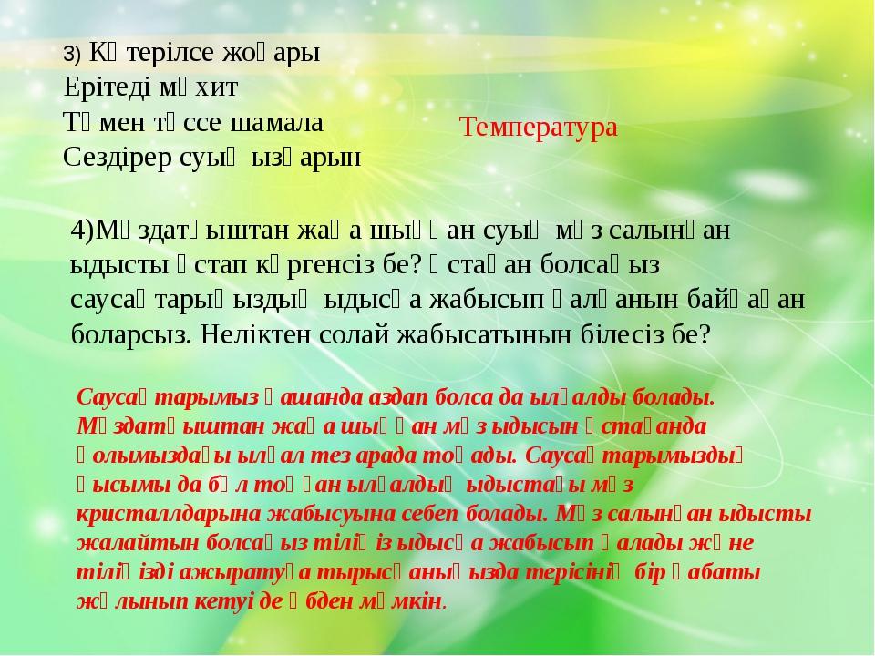 3) Көтерілсе жоғары Ерітеді мұхит Төмен түссе шамала Сездірер суық ызғарын Те...