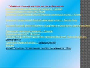 Образовательные организации высшего образования: Московский государственный о