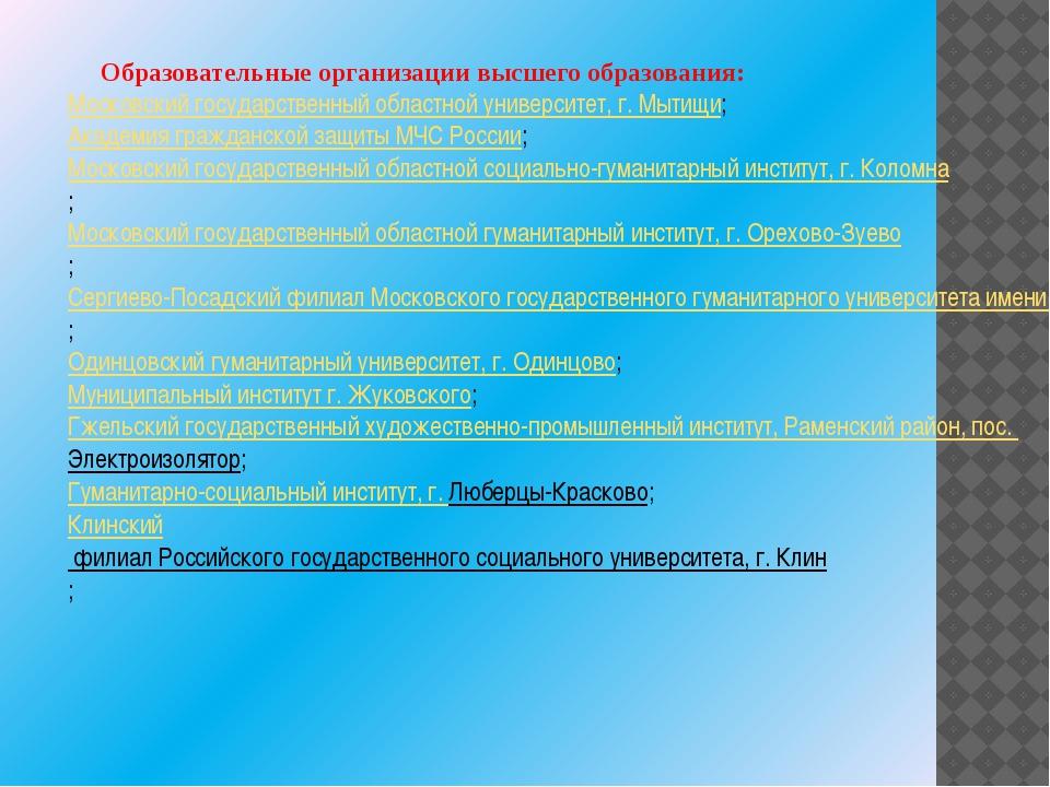 Образовательные организации высшего образования: Московский государственный о...