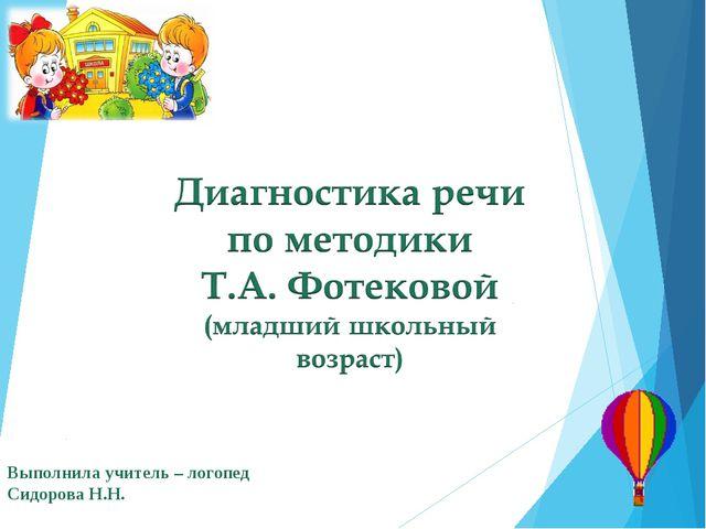 Выполнила учитель – логопед Сидорова Н.Н. http://aida.ucoz.ru