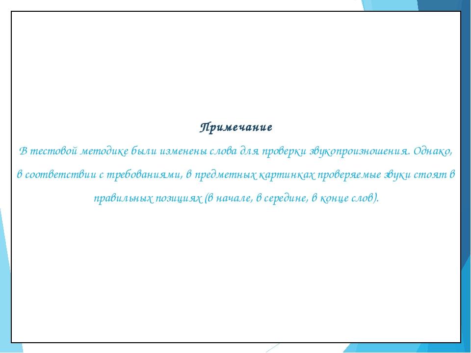 Примечание В тестовой методике были изменены слова для проверки звукопроизно...