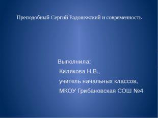 Преподобный Сергий Радонежский и современность Выполнила: Килякова Н.В., учи