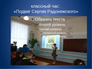 классный час: «Подвиг Сергия Радонежского»