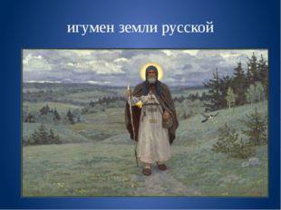 игумен земли русской