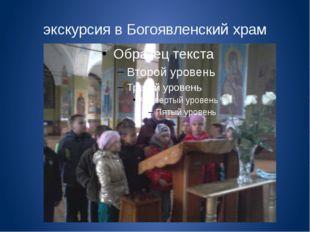 экскурсия в Богоявленский храм