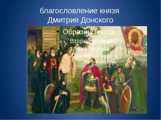 благословление князя Дмитрия Донского