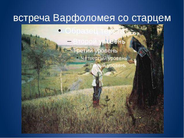 встреча Варфоломея со старцем