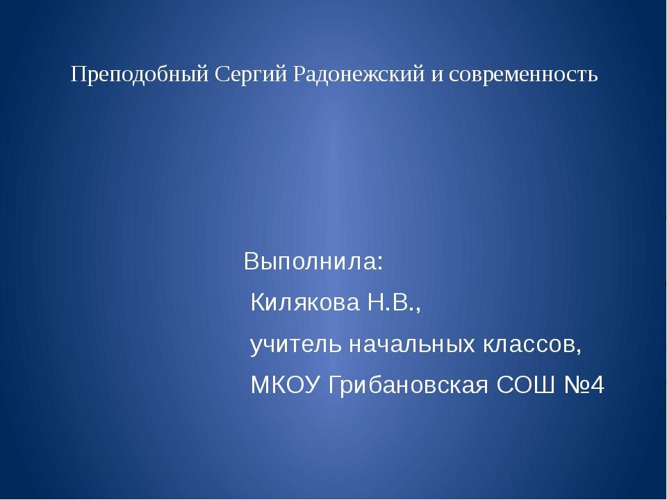 Преподобный Сергий Радонежский и современность Выполнила: Килякова Н.В., учи...