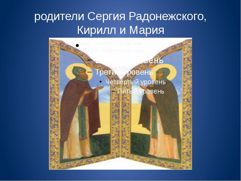 родители Сергия Радонежского, Кирилл и Мария