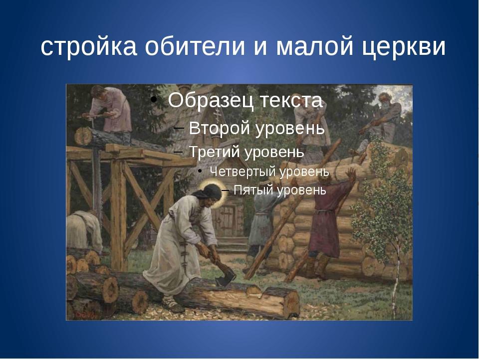 стройка обители и малой церкви