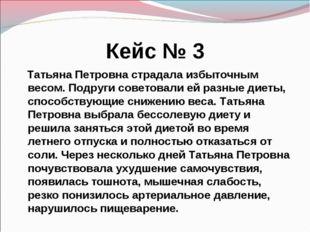 Кейс № 3 Татьяна Петровна страдала избыточным весом. Подруги советовали ей ра