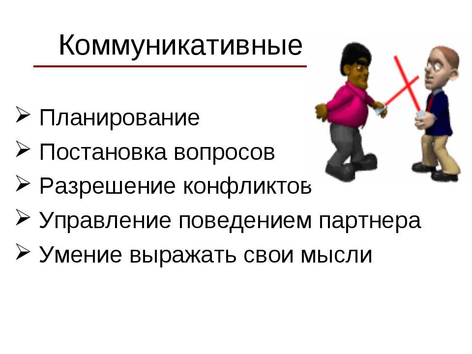 Коммуникативные Планирование Постановка вопросов Разрешение конфликтов Управл...