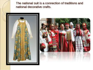 The national suit is a connection of traditions and national decorative crafts.