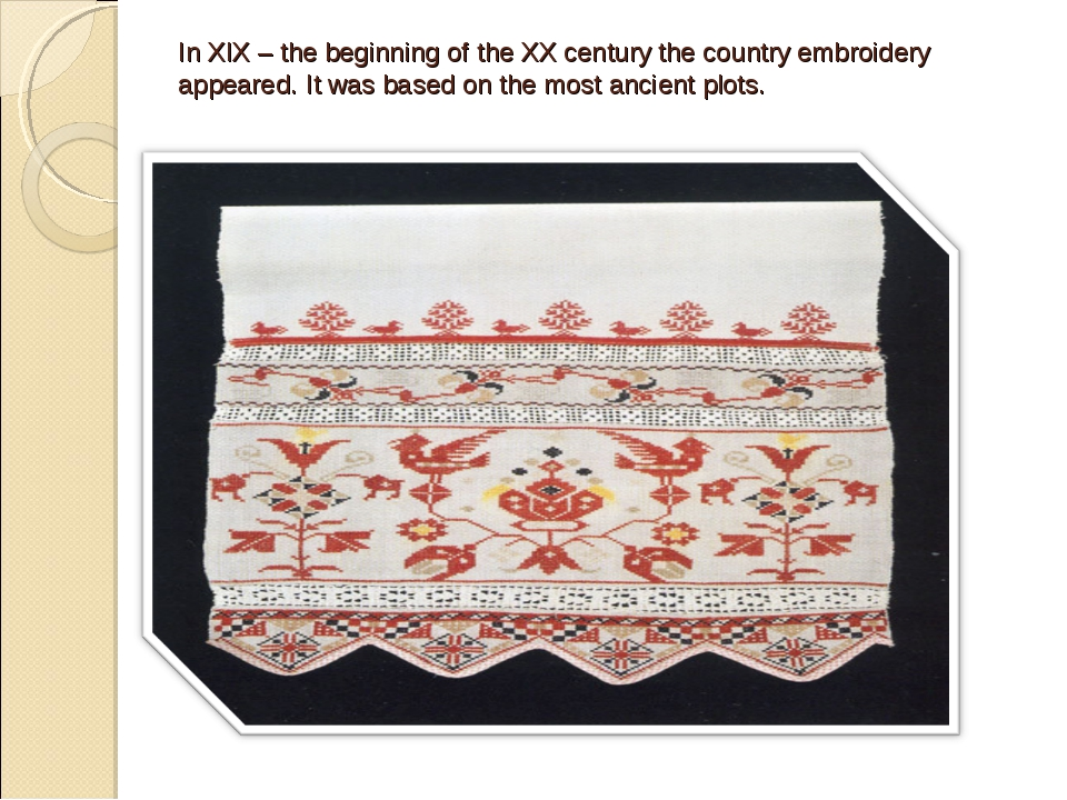 In XIX – the beginning of the XX century the country embroidery appeared. It...