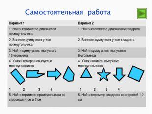 Вариант 1Вариант 2 1. Найти количество диагоналей прямоугольника1. Найти ко