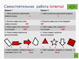 Вариант 1Вариант 2 1. Найти количество диагоналей прямоугольника 21. Найти