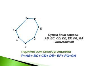 C F G B Сумма длин сторон AB, BC, CD, DE, EF, FG, GA -называется D E А периме