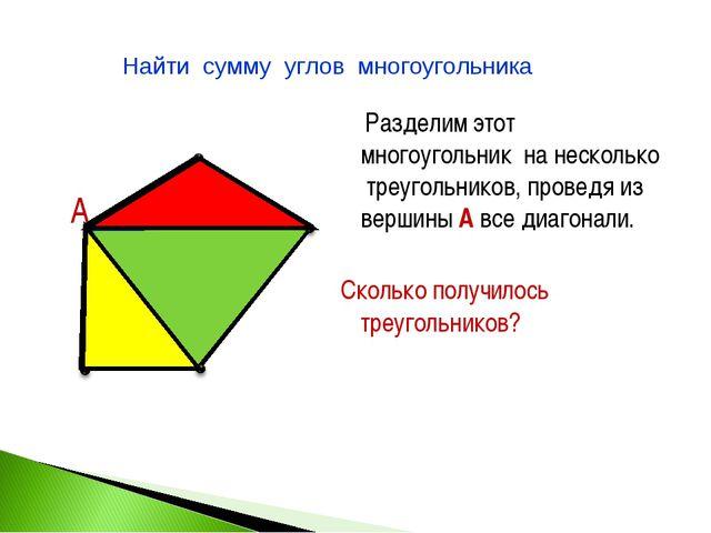 А Разделим этот многоугольник на несколько треугольников, проведя из вершины...