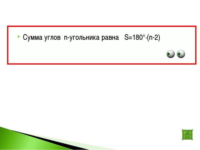 Сумма углов n-угольника равна S=180°∙(n-2)