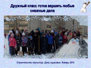 Дружный класс готов вершить любые снежные дела Строительство скульптур. День