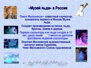 Павел Мыльников – известный скульптор, основатель первого в Москве Музея льд