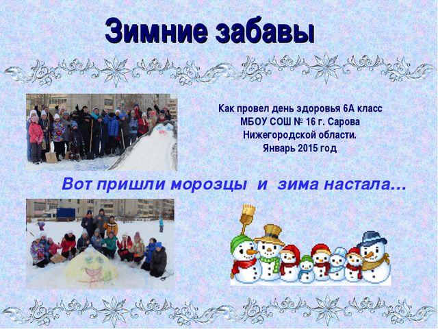 Зимние забавы Как провел день здоровья 6А класс МБОУ СОШ № 16 г. Сарова Нижег...