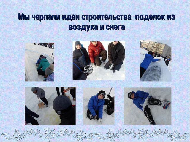 Мы черпали идеи строительства поделок из воздуха и снега