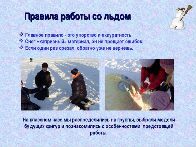 Главное правило - это упорство и аккуратность. Снег «капризный» материал, он...