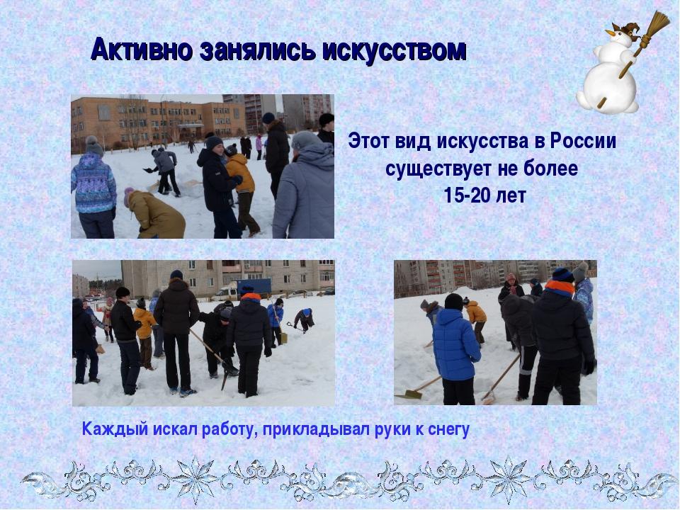 Активно занялись искусством Этот вид искусства в России существует не более 1...