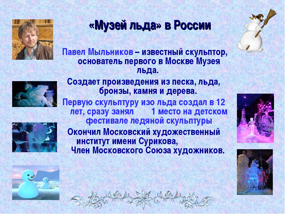Павел Мыльников – известный скульптор, основатель первого в Москве Музея льд...