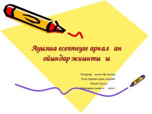 Ауызша есептеуге арналған ойындар жиынтығы Теміртау қаласы №3 жалпы білім бер