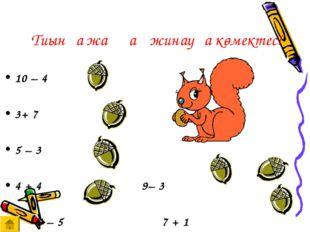 Тиынға жаңғақ жинауға көмектес! 10 – 4  3+ 7  5 – 3  4 + 4  9– 3