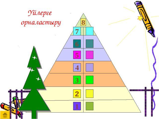 2 7 2 6 3 5 4 4 5 3 6 1 7 1 8 2 Үйлерге орналастыру