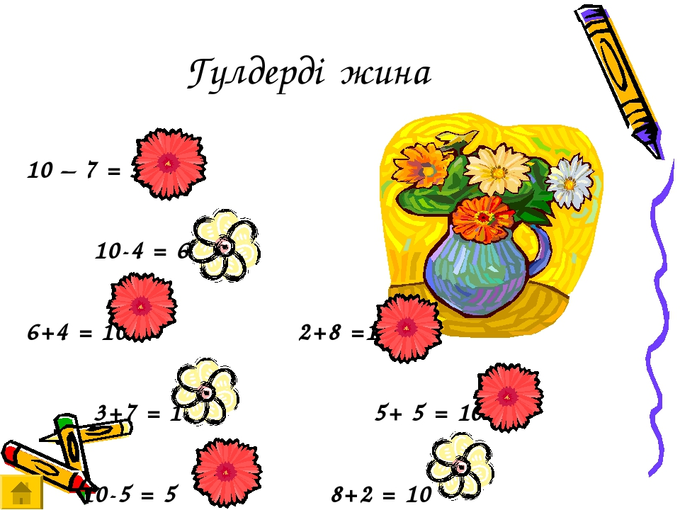 Гүлдерді жина 10 – 7 = 3 10-4 = 6  6+4 = 102+8 =10 3+7 = 10 5...